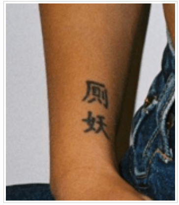 errors en tatuatges, xinès, tattoo fail
